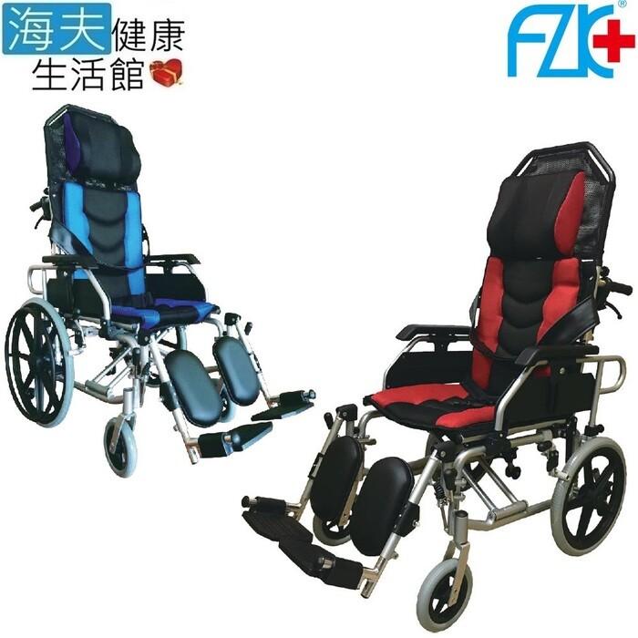 海夫fzk 躺舒芙 頭靠 仰躺 移位 骨科腳 輪椅 18吋座寬 20吋後輪(ab1820)