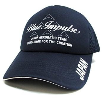 自衛隊グッズ 帽子 ブル-インバルス ハーフメッシュ 紺