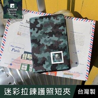 珠友 迷彩拉鍊護照短夾/SN-25018/藍