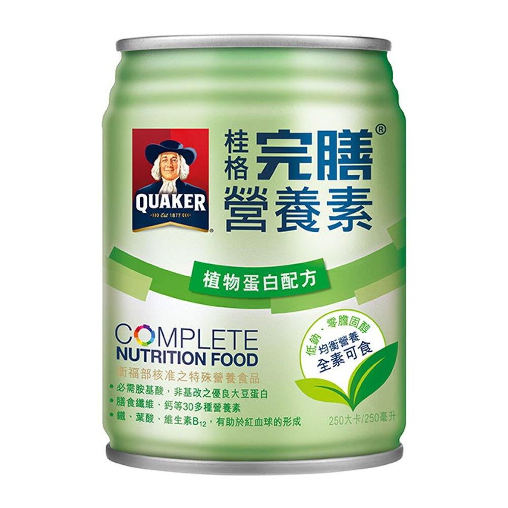 桂格 完膳營養素(植物蛋白) 250mlX24罐/箱 衛福部核准之特殊營養食品 全素可食 專品藥局【2015134】
