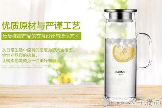 金灶TP-501耐熱玻璃冷水壺家用加厚涼水壺果汁壺耐高溫玻璃水壺精品