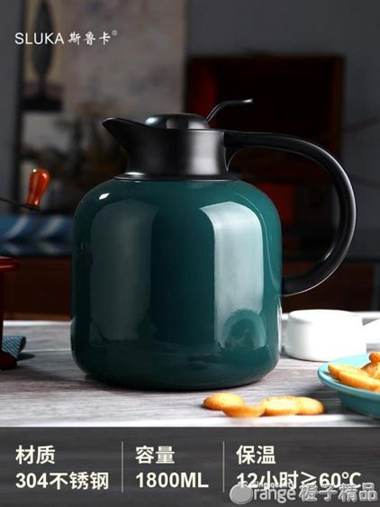 斯魯卡保溫壺家用304不銹鋼保溫水壺車載暖水壺歐式熱水瓶保暖壺