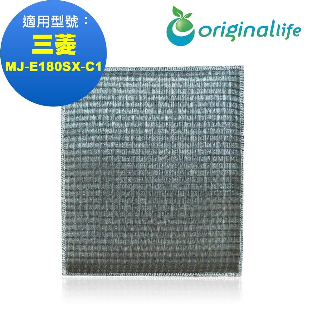 三菱mj-e180sx-c1 空氣清淨機濾網 (originallife)