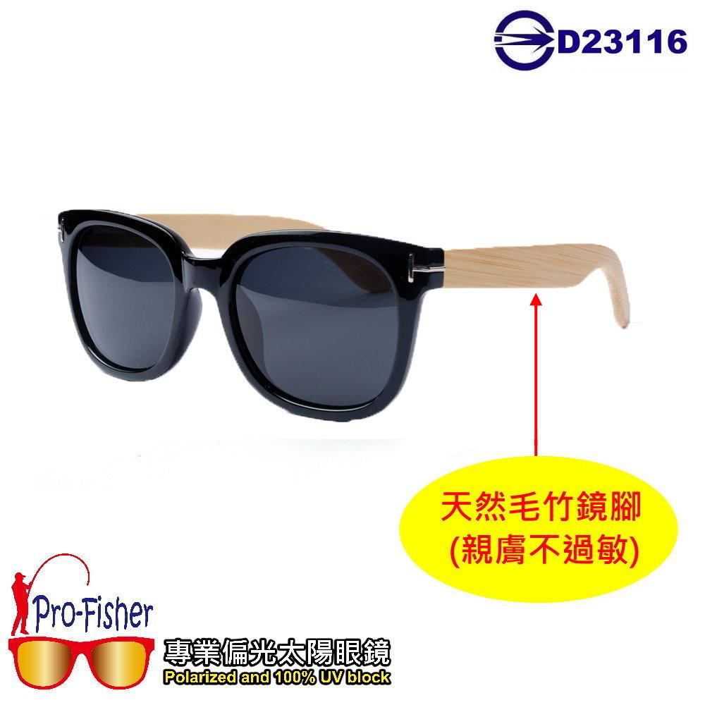 【Pro-Fisher】偏光太陽眼鏡-天然毛竹鏡腳時尚款(高貴黑1209-1)