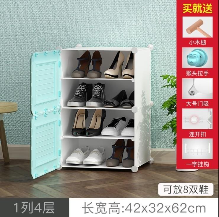 鞋架簡易鞋櫃家用門口收納神器多層防塵塑料經濟型省空間大容量鞋架子
