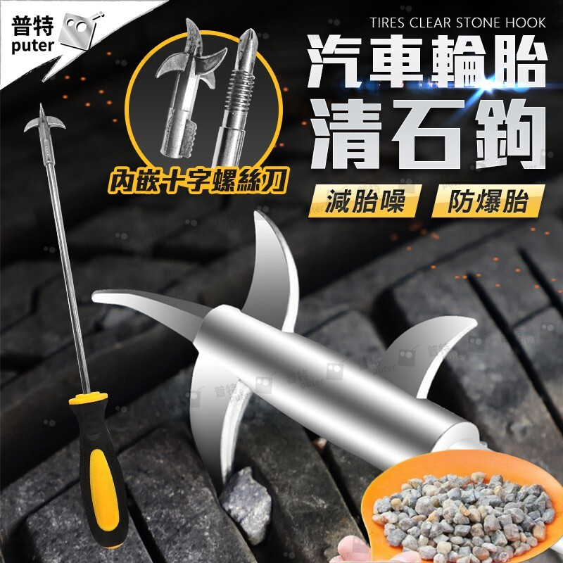 汽車輪胎清理工具 多功能清石鉤 縫隙護理 車胎挑除小石子 可拆卸式清石鉤