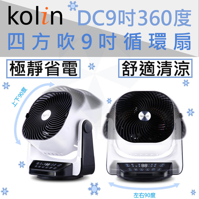 kolin 歌林 9吋 3d擺頭遙控dc循環扇 電扇 電風扇 立扇 桌扇 kfc-a901