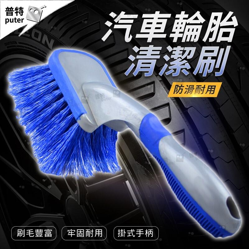 汽車輪胎刷 車用輪轂鋼圈輪胎除塵清潔刷 深度清洗汽車長毛軟毛刷 汽車輪胎