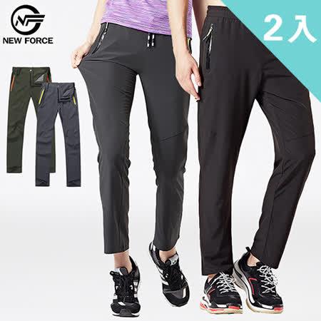 NEW FORCE (兩入組)男女款-輕薄防潑水彈力直筒速乾褲 兩款可選