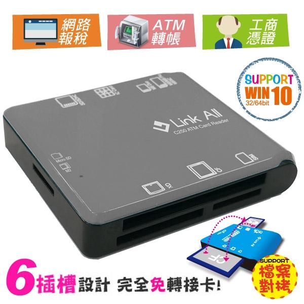 Link All C250 讀卡機 7槽 USB2.0 鋼鐵灰