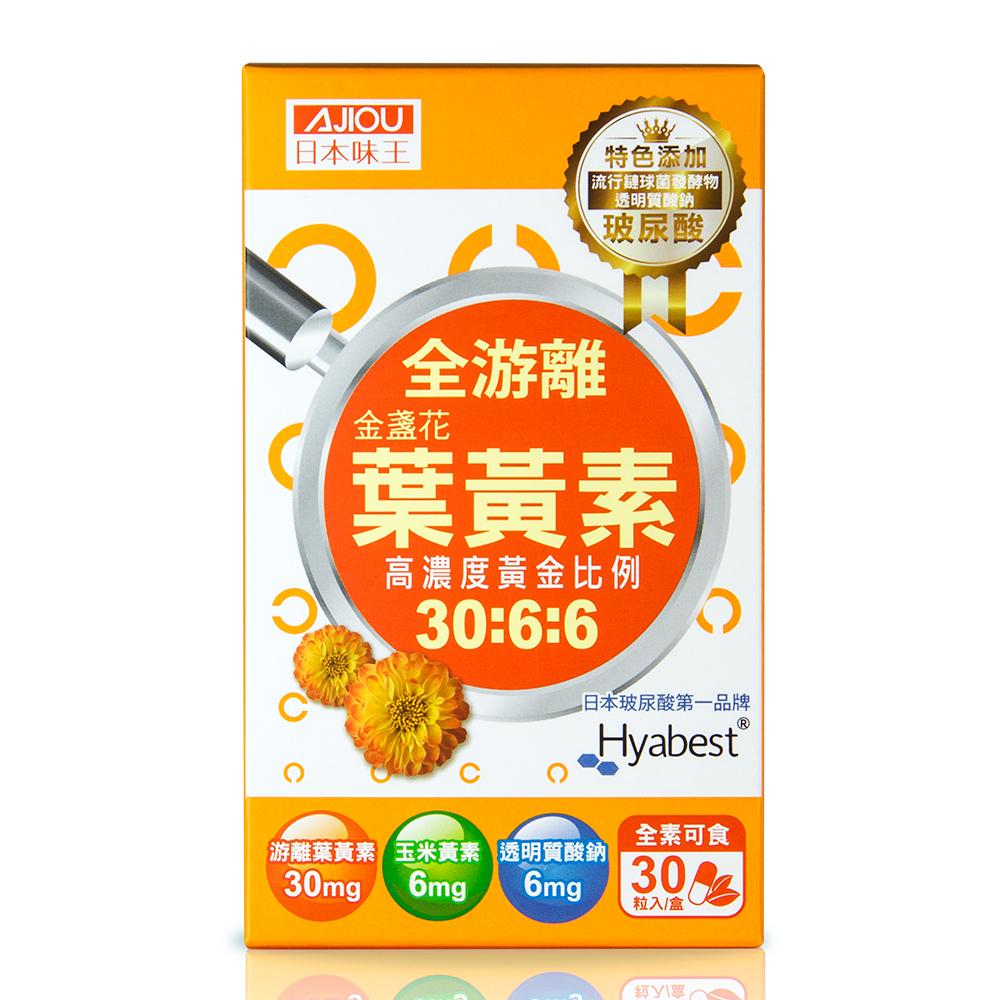 日本味王 高濃度金盞花葉黃素晶亮膠囊 30粒 3盒