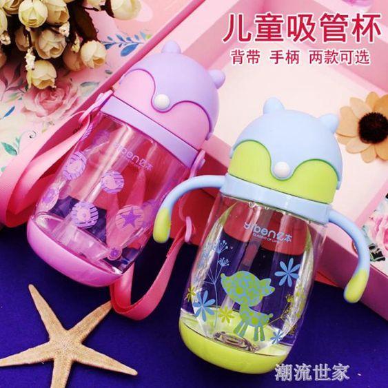 兒童水杯防摔幼兒園寶寶吸管杯嬰幼兒帶刻度手柄背帶便攜學飲杯
