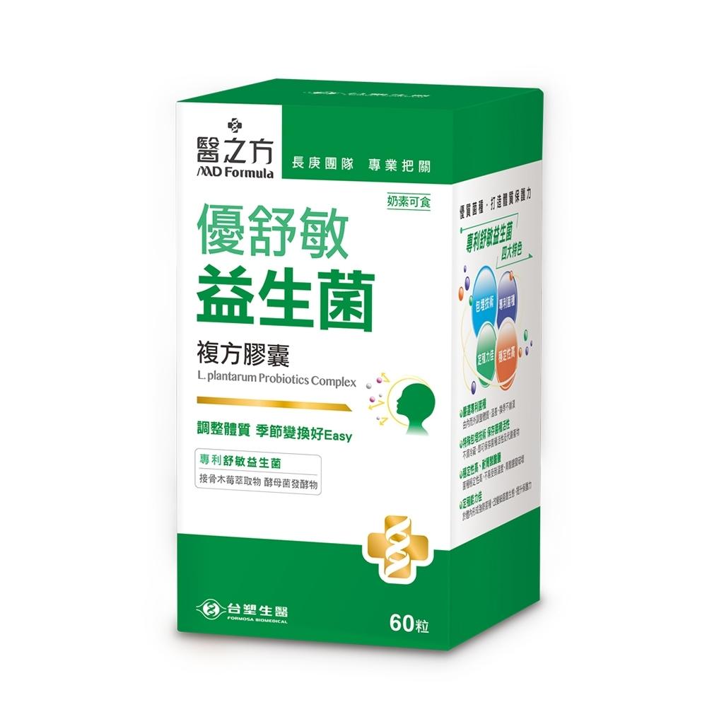 台塑生醫 優舒敏益生菌複方膠囊 60錠 3瓶