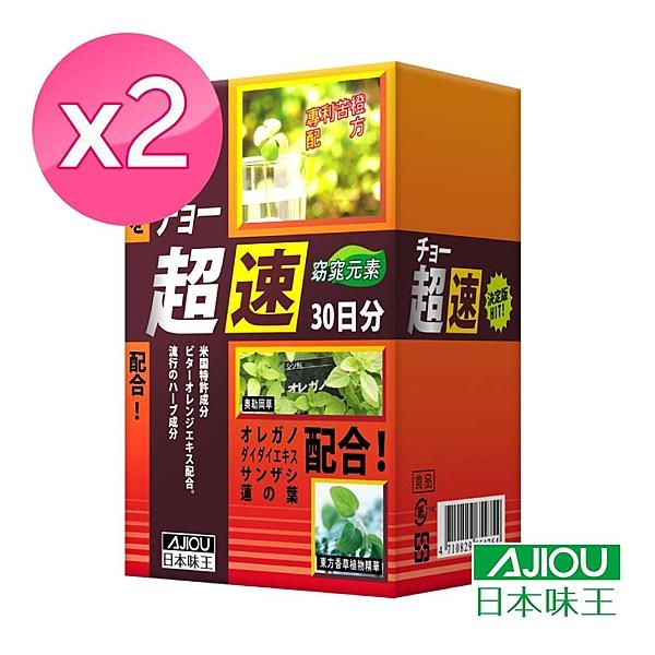 日本味王 代謝窈窕元素膠囊x2盒 (90粒/盒) (專利苦橙萃取、添加奧勒岡草)