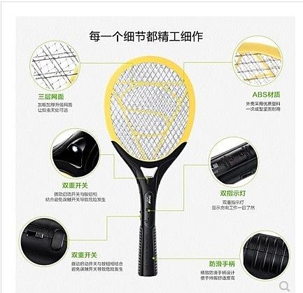 充電式電蚊拍超強蒼蠅拍安全電子家用紋強力鋰電池滅蚊子器打 陽光好物