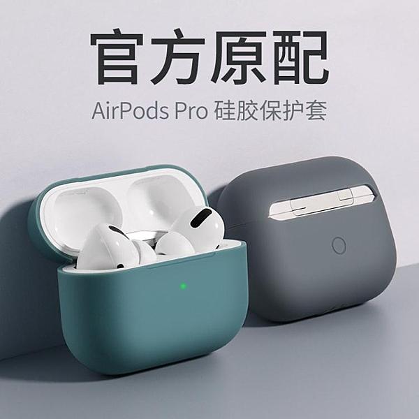 【自帶防塵塞】airpods pro保護套蘋果3代無線藍牙耳機液態硅膠套防摔airpods3超薄軟殼純色簡約潮