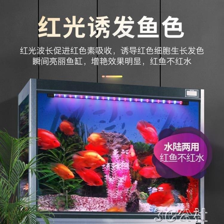 魚缸LED燈魚缸燈LED燈防水潛水燈管照明燈led三基色水族箱專用七彩燈龍魚燈創時代3C 交換禮物 送禮