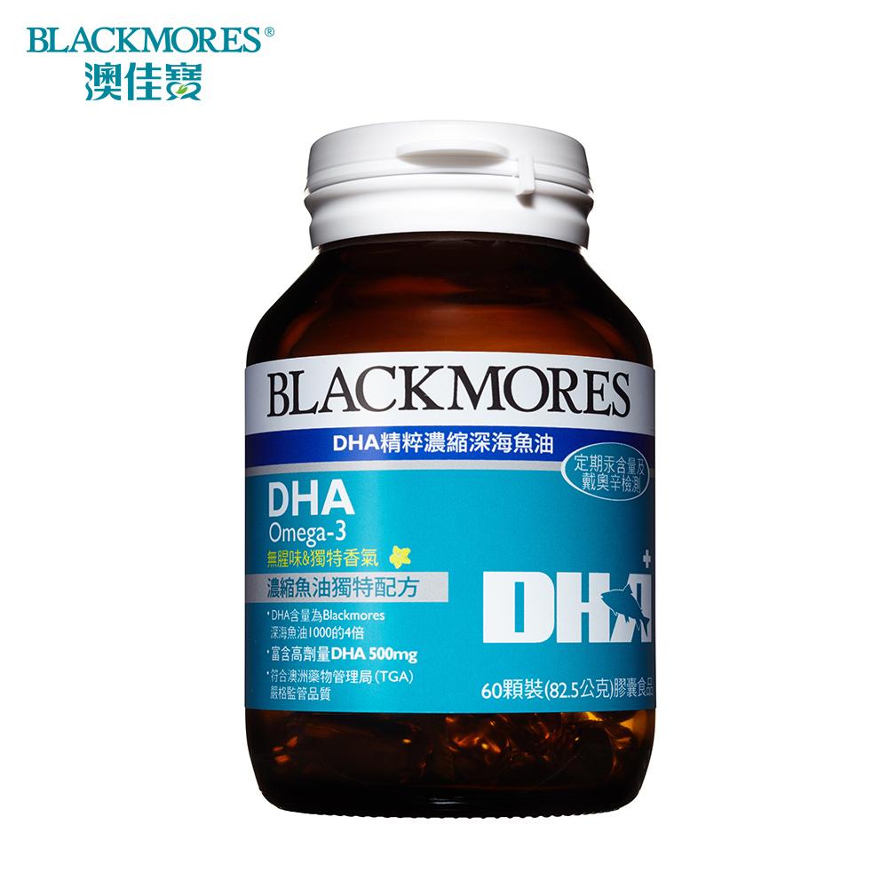 澳佳寶 Blackmores DHA精粹濃縮深海魚油 60錠