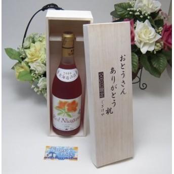 父の日贈り物セット お洒落に小樽をとお父さんへ 北海道産葡萄100%おたるレッドナイヤガラ ロゼワイン(甘口) 720ml お父さんありがとう木箱セット(最短発送)