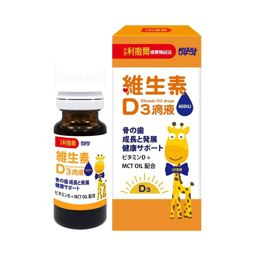 小兒利撒爾 維生素D3滴液 15ml 瓶