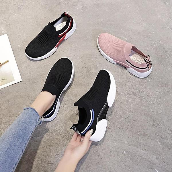 彈力襪運動休閒鞋女韓版學生透氣跑步鞋一腳蹬懶人鞋 【快速出貨】