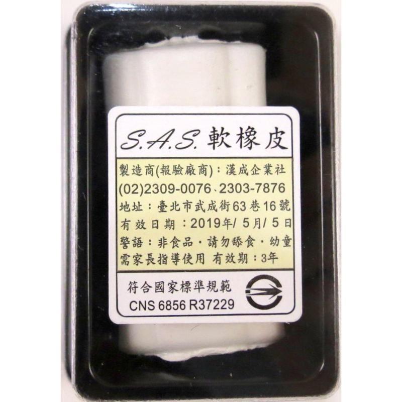 新易 軟橡皮(E-15)