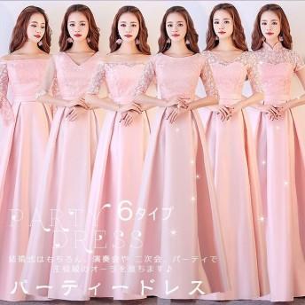 レディースファッション ドレス ワンピース フォーマル パーティー ウエディングドレス 司会 結婚式 デザイン豊富 ピンク ロング丈 女度 優雅