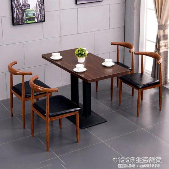 快餐桌椅組合小吃奶茶甜品漢堡店咖啡廳食堂餐飲飯店西餐廳牛角椅