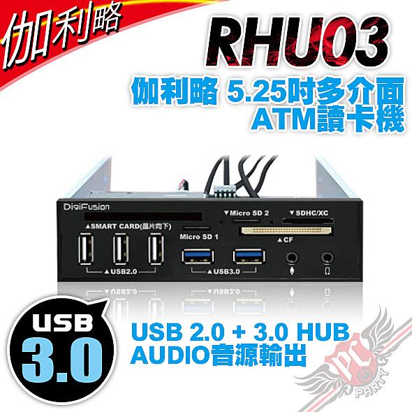 [ PC PARTY ] 伽利略 5.25吋多介面 RHU03 ATM讀卡機 USB 2.0 + 3.0 HUB
