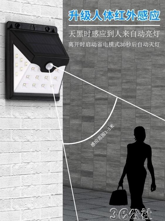 太陽能戶外燈太陽能燈戶外花園庭院燈家用人體感應新農村路燈防水壁燈室外電燈創時代3C 交換禮物 送禮
