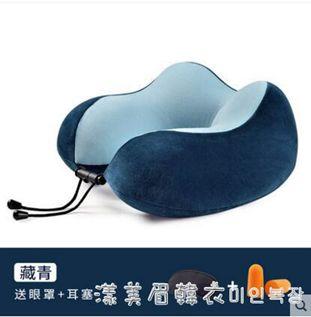 u型枕旅行護頸枕頸椎飛機頸部靠枕脖子男女午睡頭枕記憶棉u形枕頭