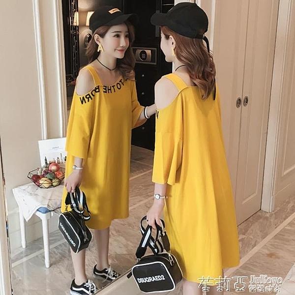 夏季韓版露肩一字領吊帶中長款短袖t恤裙女純棉大碼寬鬆洋裝潮 茱莉亞