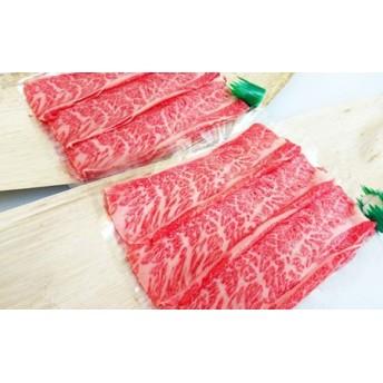 近江牛霜降り肉(すきしゃぶ)900g