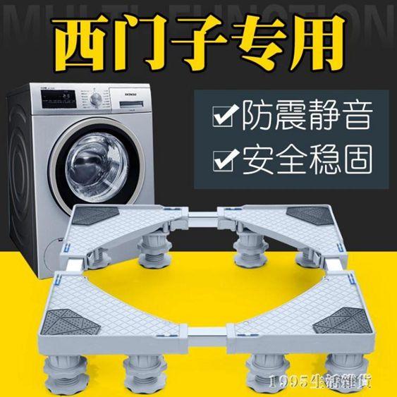 西門子洗衣機底座全自動滾筒專用托架行動萬向輪冰箱加高墊腳支架