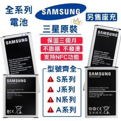 【全型號都有】三星Samsung電池 原廠 note4 A5.7 Note2~4 S3~5 J5 J7 座充 快充