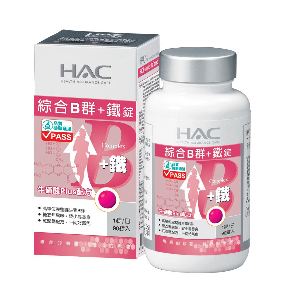 永信 HAC 綜合B群+鐵錠 90錠 3瓶