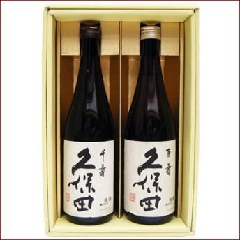 日本酒セット ギフト 久保田 日本酒 飲み比べ セット 720ml×2本 久保田 千寿 久保田 百寿