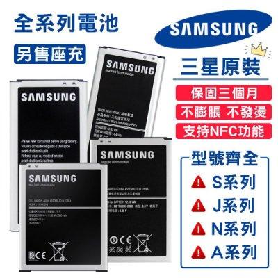 【均一價】三星Samsung電池 原廠 note4 A5.7 Note2~4 S3~5 J5 J7 座充 快充