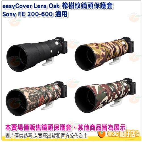 easyCover Lens Oak 橡樹紋鏡頭保護套 公司貨 砲衣 四色可選 Sony FE 200-600 適用