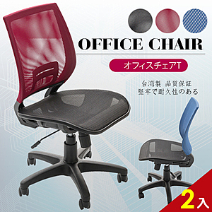 【A1】超世代全網透氣無扶手電腦椅/辦公椅-2入(箱裝出貨)紅色