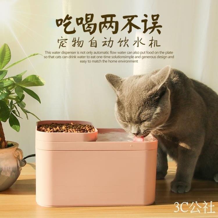 喂食器多功能貓咪飲水機自助喂食自動循環流動狗狗貓喝水神器寵物飲水器創時代3C 交換禮物 送禮