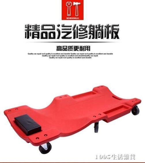 40寸加厚塑料修車躺板滑板車修理汽車維修工具睡板車汽修工具