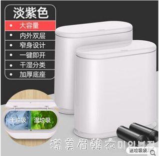 垃圾桶家用大號帶蓋客廳臥室創意廚房干濕分離有蓋廁所衛生間紙簍