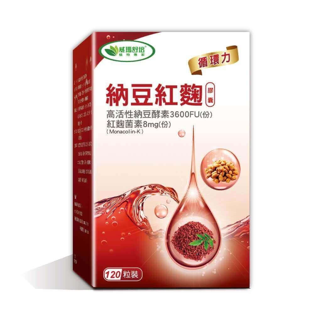 威瑪舒培 納豆紅麴膠囊 120顆 瓶