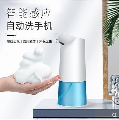 現貨 自動洗手機智能感應泡沫洗手機皂液器 家用兒童抑菌電動洗手液器 名購居家