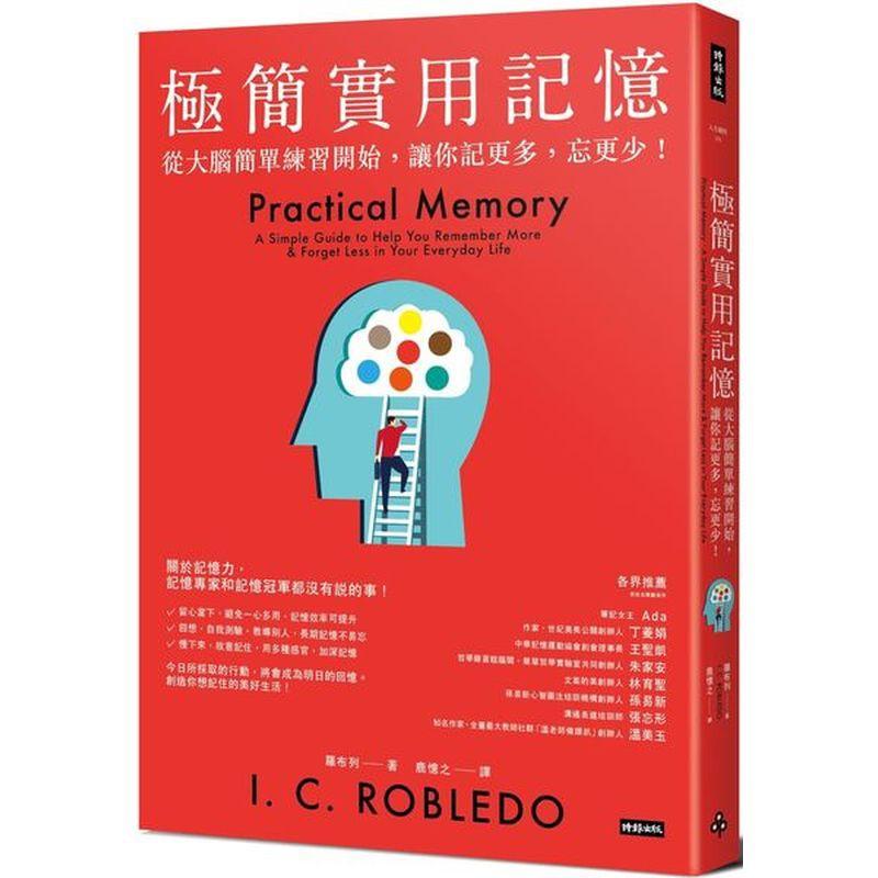 極簡實用記憶:從大腦簡單練習開始,讓你記更多,忘更少!【城邦讀書花園】
