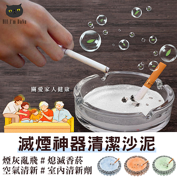 滅煙神器清潔沙泥 去除煙灰 淨化劑香膏 熄煙清新劑【Z91002】