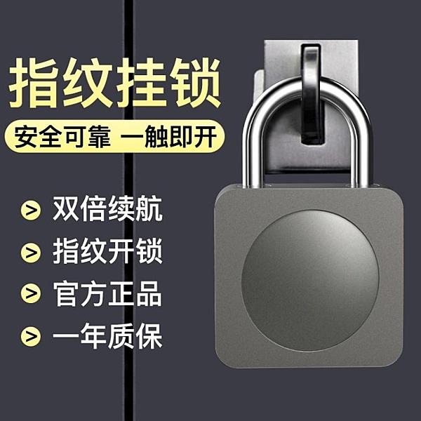 智能指紋掛鎖小號大門防水戶外抽屜大號帶鑰匙家用密碼健身房鎖頭 印巷家居