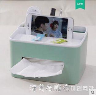 多功能遙控器茶幾收納餐廳抽紙巾盒家用客廳創意可愛北歐臥室少女