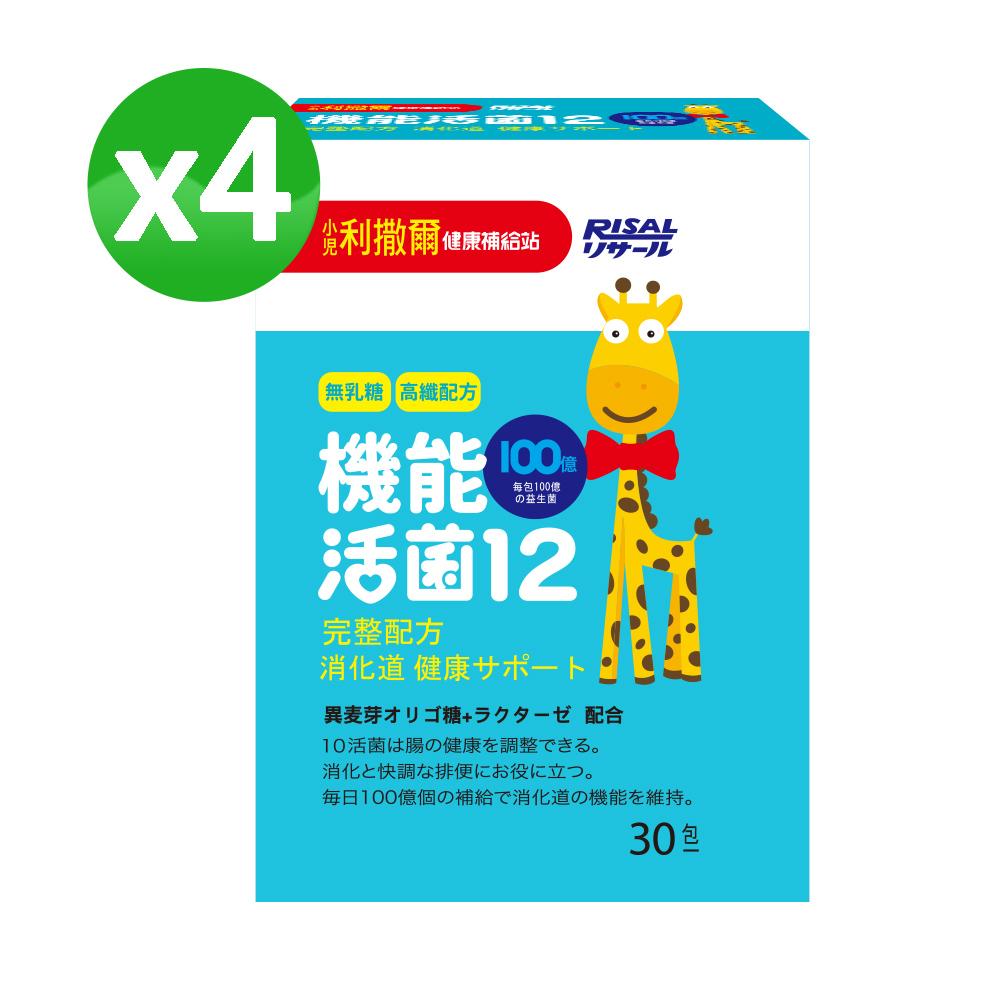 小兒利撒爾 機能活菌12 x四盒